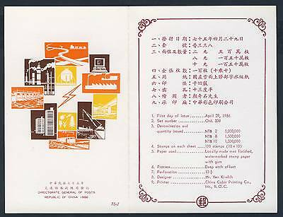 TAIWAN (ROC) 1986 OFFICIAL P.O. SOUVENIR FOLDER Power Stations SG 1655/7 MNH