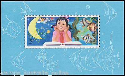 MINT 1979 Science from Childhood 2y M/S SG 2900 CHINA STAMPS UNMOUNTED