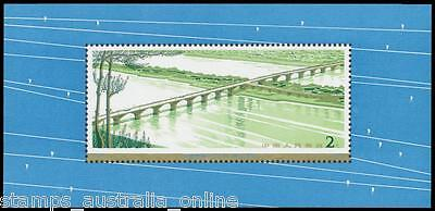 MINT 1978 Highway Bridges 2y Hsingkiang River Bridge M/S  CHINA STAMPS UNMOUNTED