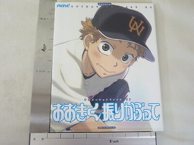 BIG WINDUP Ookiku Furikabutte File 01 +Poster Art Book *