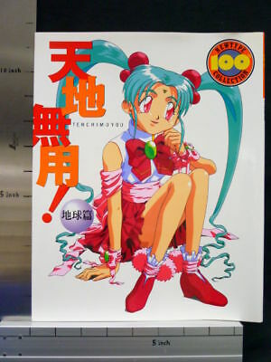 TENCHI MUYO Chikyu-Hen Art Illustration Book NewType KD