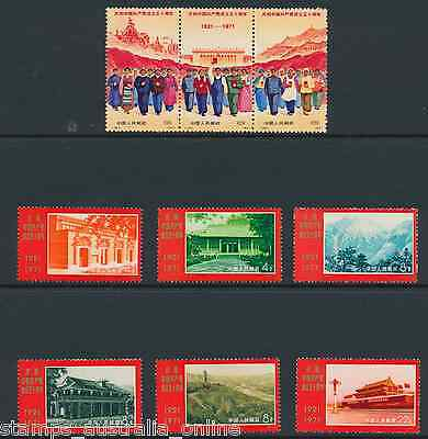 Mnh 1971 50Th Ann Chinese Communist Party China Stamp Set N12 - N20