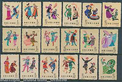 Mnh 1962-63 Folk Dancers China Stamp Set