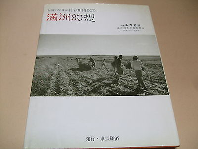 Photo Book Of Manchuria Picturesque Manchukuo Mongollia 1941 Japanese Army