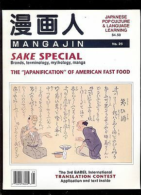 MANGAJIN Japanese Pop Culture & Language Learning #25, 4.1993 old new stock