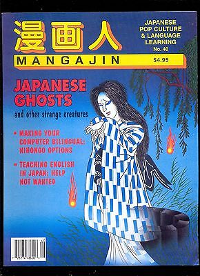 MANGAJIN Japanese Pop Culture & Language Learning #40, 11.1994 old new stock