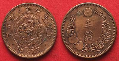 JAPAN 1/2 Sen Yr.16(1883) MEIJI copper aXF! # 92546