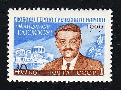 Russia 1959 MNH Sc 2270 Manolis Glezos,1st partisan in WW2.Greek,Acropolis.