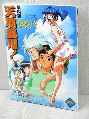 TENCHI MUYO Movie Manatsu no Eve w/Poster Art Book FJ99*