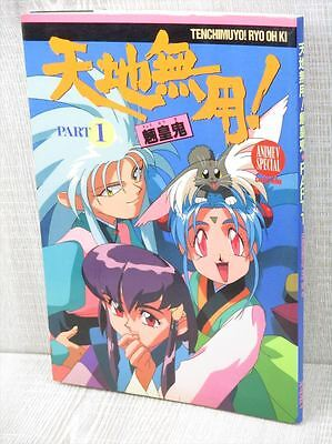 TENCHI MUYO Ryo Ohki Part 1 w/Poster Art Fanbook Book