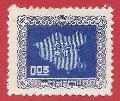 TAIWAN  1957 3c BLUE MAP OF CHINA  SG248 GMM