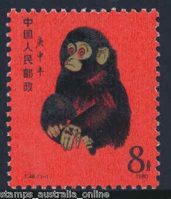 MINT 1980 YEAR OF THE MONKEY 8f SG 2968 CHINA STAMP UN-MOUNTED