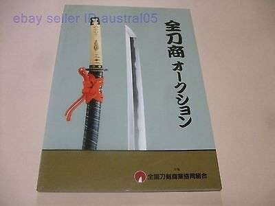 Zentosho Auction First Dai Token Ichi By Japanese Sword Traders Association 1988