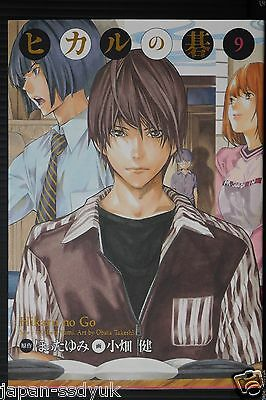 JAPAN Yumi Hotta / Takeshi Obata manga: Hikaru no Go Complete Edition vol.9