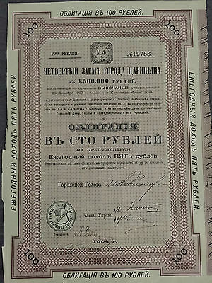 Russia City of Tsarytsine issued in 1904