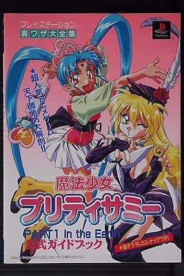 JAPAN Magical Girl Pretty Sammy Part1 In the Earth Official Guide Book