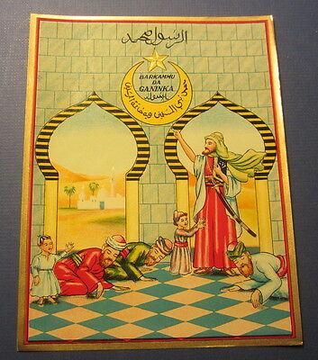 Old Vintage - Mosque - Arabic - Fabric Advertising LABEL
