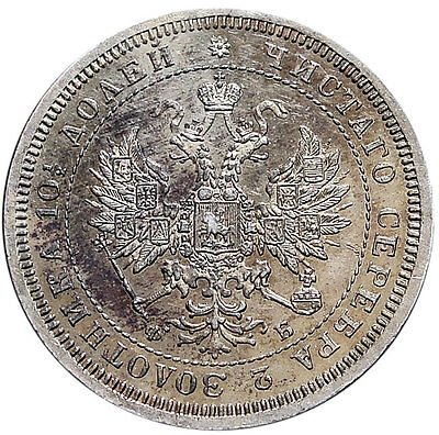 RUSSIA Silver Poltina 1/2 Rouble 1859 CПБ-ФБ Nice AU