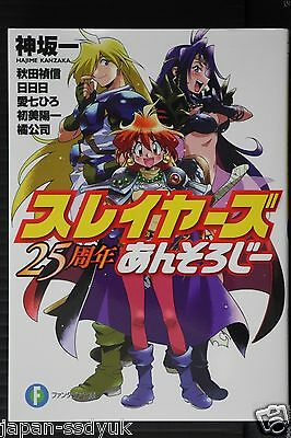 JAPAN novel: Slayers 25 Anniversary Anthology