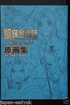 "JAPAN Fullmetal Alchemist The Sacred Star of Milos ""Gengashuu"" Art book 2012"