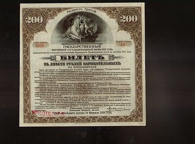 RUSSIA Russian Government Bond 1917 - 200 Roubles