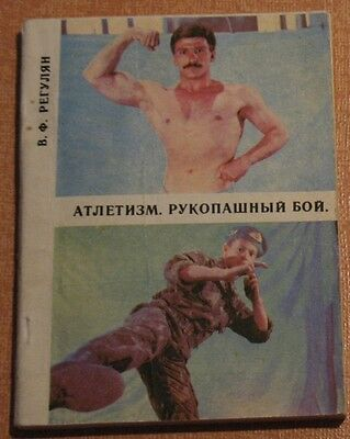 Russian Book Hand-to-hand Fight Wrestling Athleticism Army Fight SWAT Combat Spo