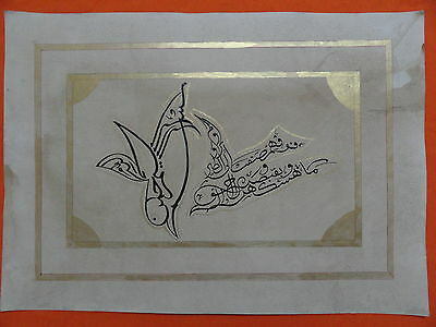 Islamic Arabic Kalma Calligraphy Figure Art Painting Golden Work Rare Im162
