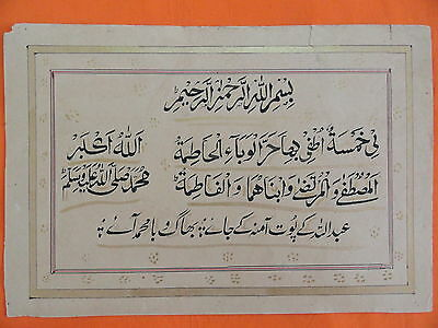 Islamic Hadia Kalma Work On Paper Calligraphy Hand Written Golden Work Im179