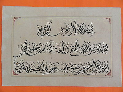 Islamic Hadia Kalma Work On Paper Calligraphy Hand Written Golden Work Im178