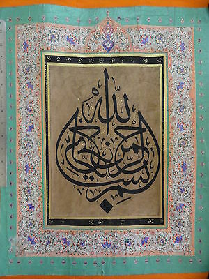 Islamic Hadia Kalma Work Hand Written Golden Colour Work Rare Collectible Im386