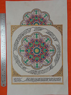 Islamic Hadia Calligraphy Kalma Work Hand Written Golden Colour Work Rare Im346