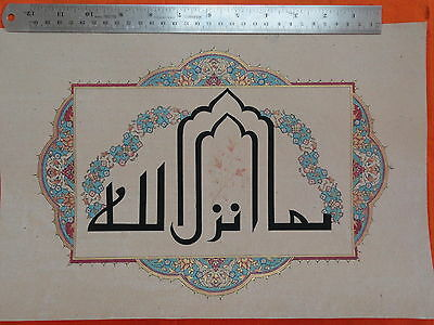 Islamic Hadia Kalma Work Hand Written Golden Colour Work Rare Collectible Im379