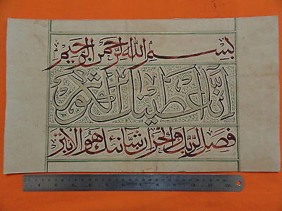 Islamic Hadia Calligraphy Kalma Work Hand Written Rare Collectible Im403