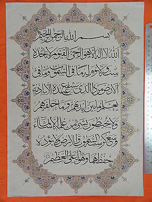 Islamic Hadia Kalma Work Hand Written Golden Colour Work Rare Collectible Im347