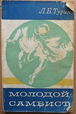 Book Sambo Fight Wrestling Russian Sport 1970 Soviet Textbook Lesson USSR Young