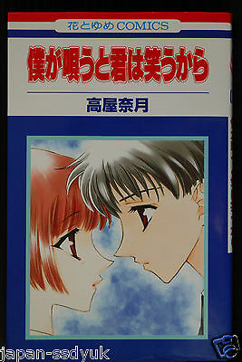 JAPAN Natsuki Takaya manga: Songs to Make You Smile