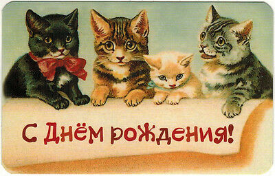 LOVELY KITTENS Modern Russian BIRTHDAY card with rounded corners