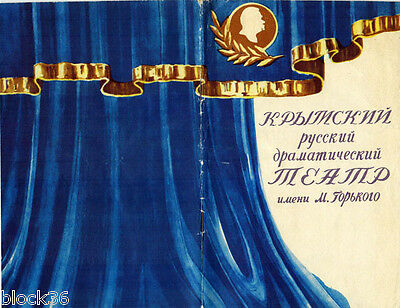 CRIMEAN RUSSIAN DRAMA THEATER NAMED AFTER M.GORKY Booklet of 1962 many photos