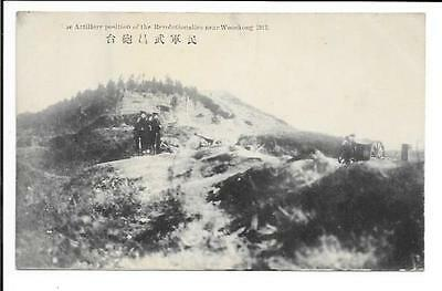 Woochong 1911 Japanese Soldiers: 'The Artillery Position of the Revolutionaries'