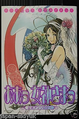 "JAPAN Ah My Goddess! manga: Official Anthology ""Okawari!! Megamisamattu!!"""