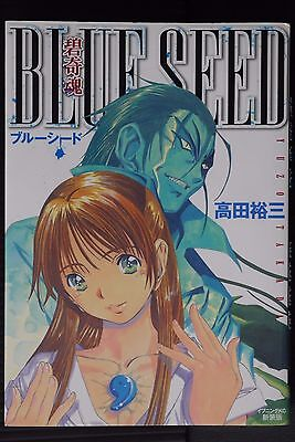 JAPAN Yuzo Takada manga: Blue Seed (New Edition)