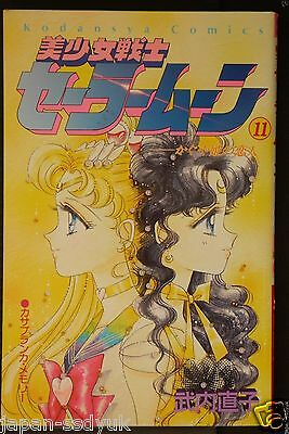 JAPAN Naoko Takeuchi manga: Sailor Moon vol.11 Lover Princess Kaguya