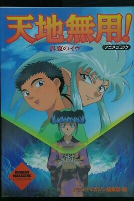 JAPAN Tenchi the Movie 2: The Daughter of Darkness Anime Comic (Film Book)