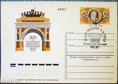1975 Russian card 200 years since birth of Russian Architect CARLO ROSSI