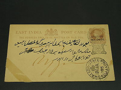 India Gwalior state 1895 postal card faults *16126-2