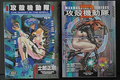 JAPAN Masamune Shirow manga: The Ghost in the Shell 1+2 Complete Set