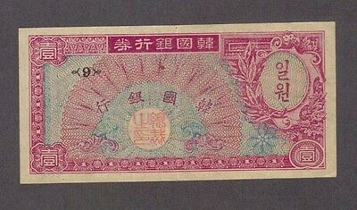 1953 1 One Won Bank Of Korea Currency Banknote Note Money Bill Cash Rare Type