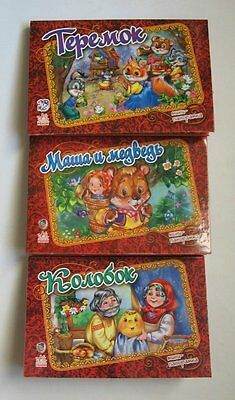 SET 3 Russian Child Book Panoramka Fairy Tale Teremok  русские сказки-панорамки