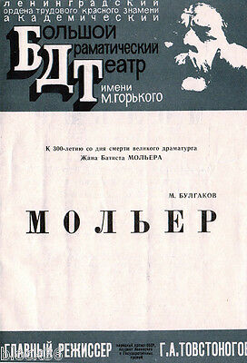 1973 Russian Program for play MOLIERE (by M.Bulgakov) M.Gorky Theater Leningrad