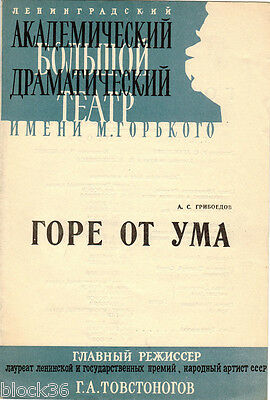 1965 Russian Program for play WOE FROM WIT (by A.Griboedov) Tovstonogov